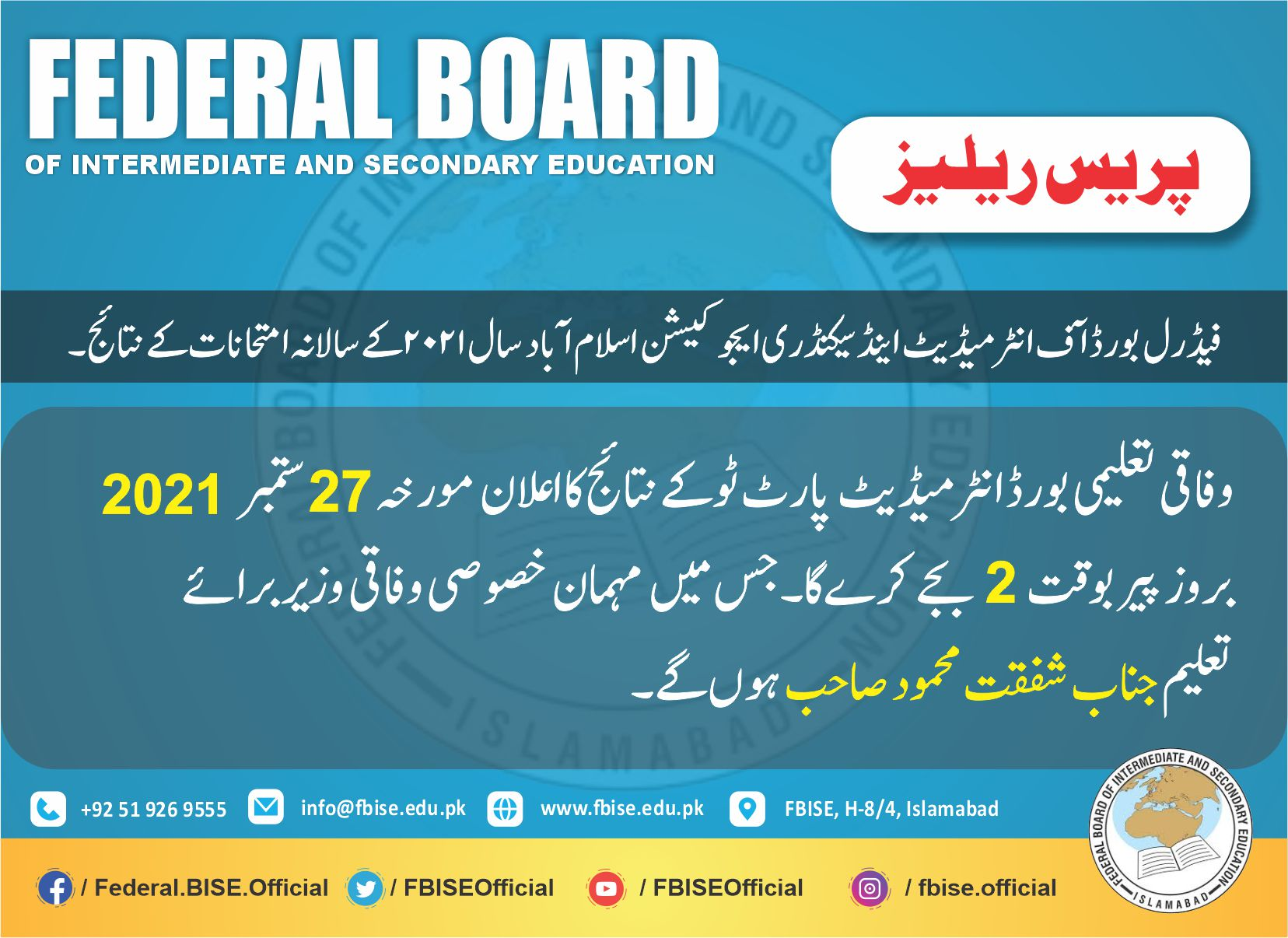 Federal Board of Intermediate and Secondary Education Results 2021